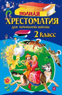 - Полная хрестоматия для начальной школы. 2 класс. 4-е изд., испр. и доп. обложка книги