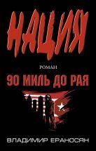 Ераносян В. - 90 миль до рая' обложка книги
