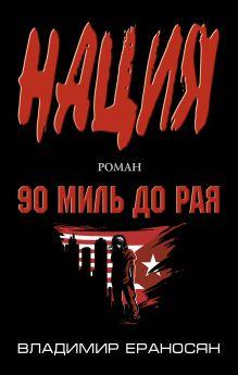 Ераносян В. - 90 миль до рая обложка книги
