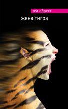 Обрехт Т. - Жена тигра' обложка книги