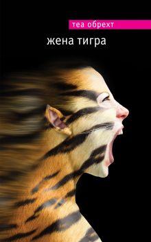Обрехт Т. - Жена тигра обложка книги