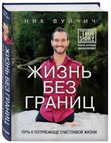 Вуйчич Н. - Жизнь без границ. Путь к потрясающе счастливой жизни обложка книги