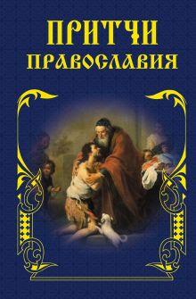 Притчи Православия (оф.2)