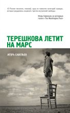 Савельев И. - Терешкова летит на Марс' обложка книги