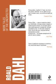 Обложка сзади Еще одни невероятные истории Роальд Даль