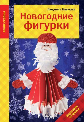 Новогодние фигурки Наумова Л.