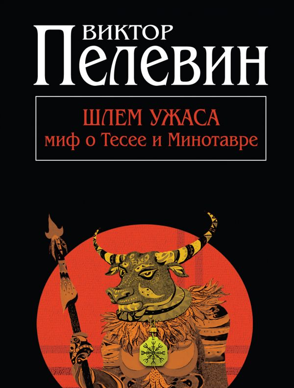 Шлем ужаса: миф о Тесее и Минотавре Пелевин В.О.