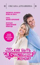 Дуплякина О.В. - Как быть счастливой женой?' обложка книги