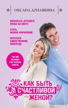 Дуплякина О.В. - Как быть счастливой женой? обложка книги