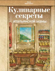 Кулинарные секреты итальянской мамы (оформление 1) обложка книги