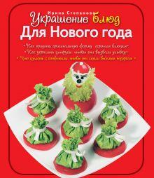 Степанова И.В. - Украшение блюд. Для Нового года обложка книги