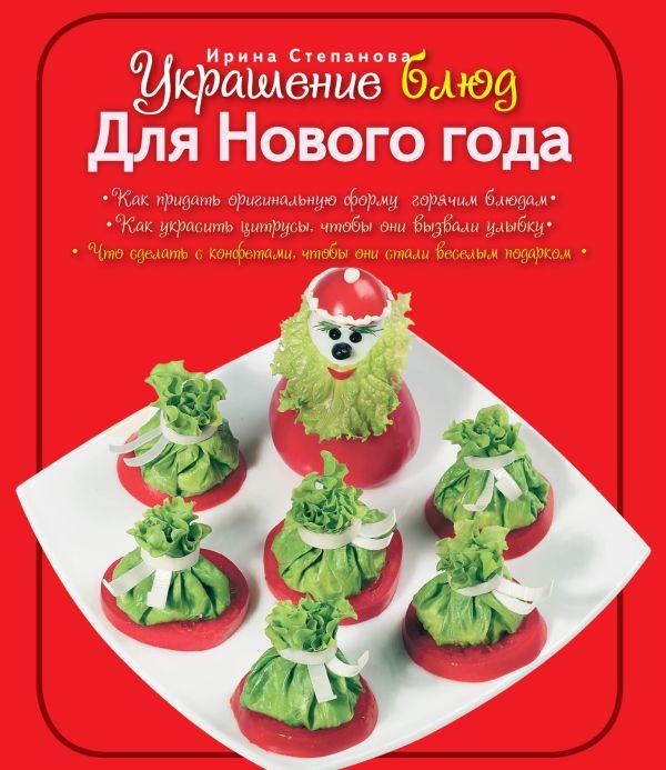 Украшение блюд. Для Нового года Степанова И.В.