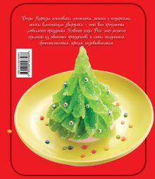 Обложка сзади Украшение блюд. Для Нового года Степанова Ирина