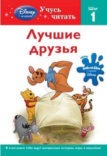 - Лучшие друзья. Шаг 1 (Winnie the Pooh) обложка книги