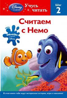 - Считаем с Немо. Шаг 2 (Finding Nemo) обложка книги