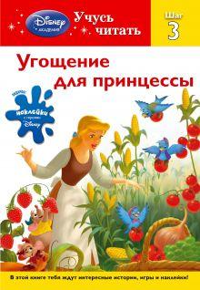 - Угощение для принцессы. Шаг 3 (Disney Princess) обложка книги