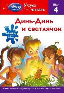 - Динь-Динь и светлячок. Шаг 4 (Disney Fairies) обложка книги