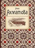 Великие поэты мира: Анна Ахматова от ЭКСМО