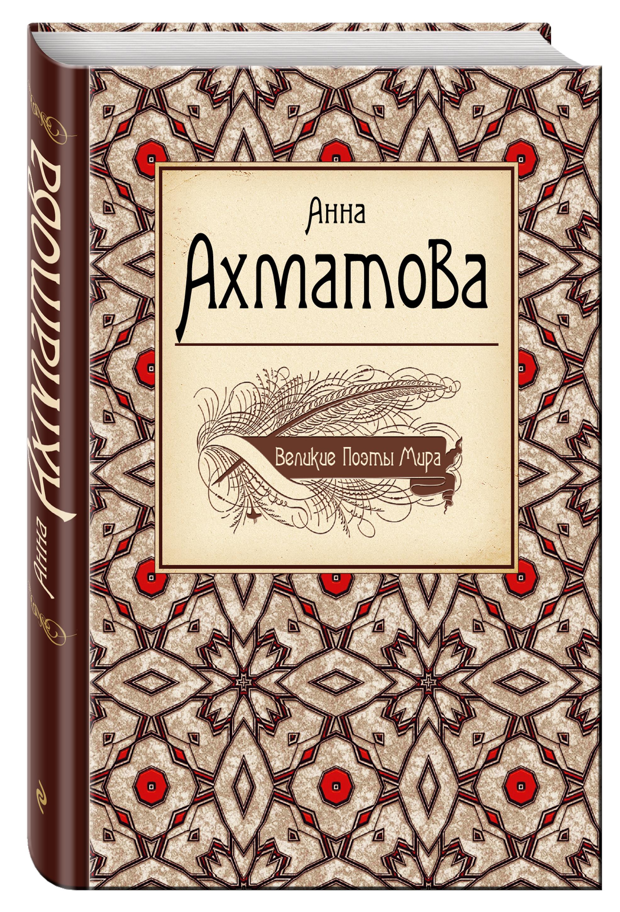 Великие поэты мира: Анна Ахматова