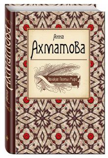 Ахматова А.А. - Великие поэты мира: Анна Ахматова обложка книги