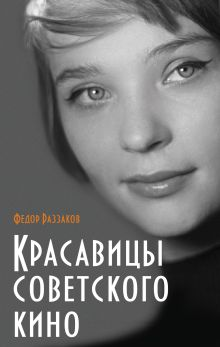 Красавицы советского кино обложка книги