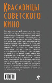 Обложка сзади Красавицы советского кино Федор Раззаков