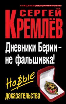 Кремлёв С. - Дневники Берии – не фальшивка! Новые доказательства обложка книги