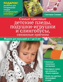 Обложка Самые красивые детские пледы, подушки-игрушки и слингобусы, связанные крючком Светлана Слижен