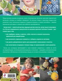 Обложка сзади Самые красивые детские пледы, подушки-игрушки и слингобусы, связанные крючком Светлана Слижен