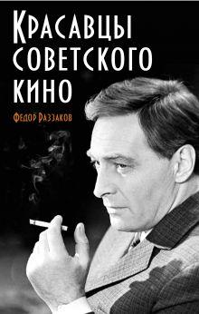 Красавцы советского кино обложка книги