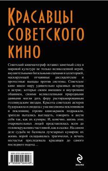 Обложка сзади Красавцы советского кино Федор Раззаков