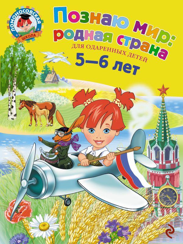 Книга Познаю мир родная страна для детей 5 6 лет Наталья ...