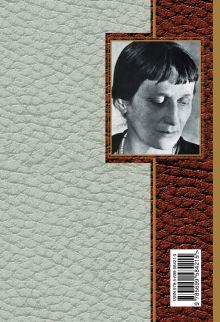 Обложка сзади Стихотворения и поэмы Анна Ахматова
