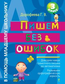 Дорофеева Г.В. - Пишем без ошибок: 3 класс. 2-е изд., испр. и доп. обложка книги