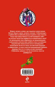 Обложка сзади Охота на папарацци Владимир Аверин