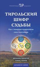 Паунггер И., Поппе Т. - Тирольский шифр судьбы: как с помощью нумерологии стать счастливым' обложка книги