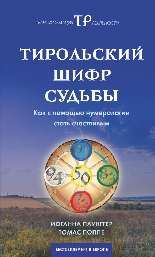 Тирольский шифр судьбы: как с помощью нумерологии стать счастливым Паунггер И., Поппе Т.