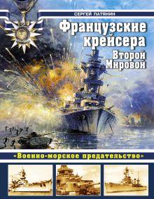 Французские крейсера Второй Мировой. «Военно-морское предательство» обложка книги