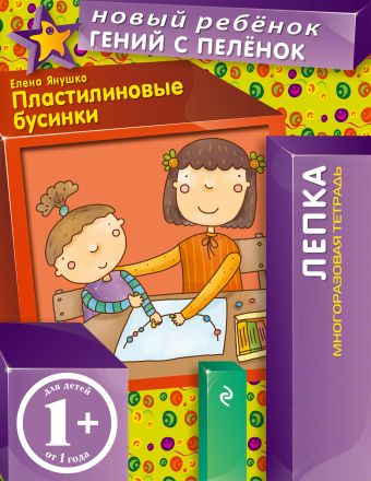 1+ Пластилиновые бусинки (многоразовая тетрадь) Янушко Е.А.