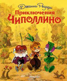 Обложка Приключения Чиполлино (ил. Л. Владимирского) Джанни Родари