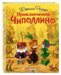 Приключения Чиполлино (ил. Л. Владимирского)