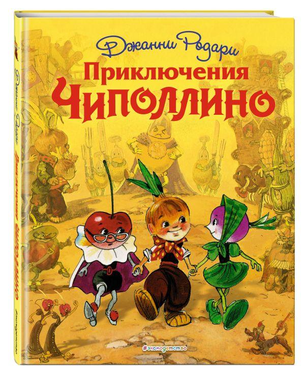 Приключения Чиполлино (ил. Л. Владимирского) Родари Дж.
