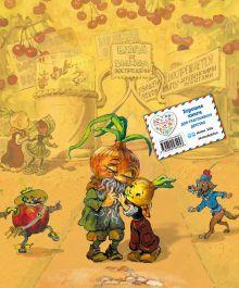 Обложка сзади Приключения Чиполлино (ил. Л. Владимирского) Джанни Родари
