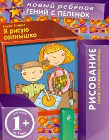 Янушко Е.А. - 1+ Я рисую солнышко (многоразовая тетрадь) обложка книги