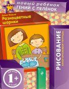 1+ Разноцветные шарики (многоразовая тетрадь)