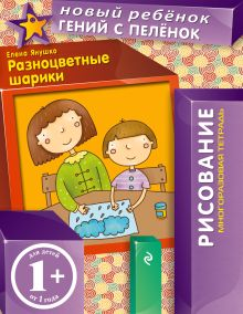 Янушко Е.А. - 1+ Разноцветные шарики (многоразовая тетрадь) обложка книги