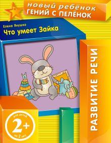 Янушко Е.А. - 2+ Что умеет Зайка? обложка книги