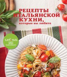 - Рецепты итальянской кухни, которые вы любите обложка книги