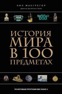 Макгрегор Н. - История мира в 100 предметах (черный супер) (серия Подарочные издания. Они изменили мир) обложка книги
