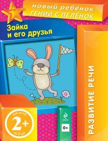 2+ Зайка и его друзья обложка книги